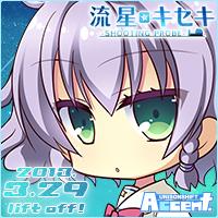 「流星☆キセキ -Shooting probe-」情報公開中!